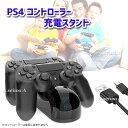 PS4 コントローラー 充電器 充電スタンド 2個同時 LED 指示ランプ USBケーブル