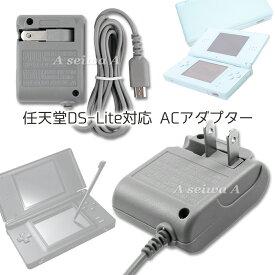 ニンテンドーDS Lite 互換 AC アダプター アクセサリ 充電器 Nintendo 任天堂 DSL 対応 フリップ トラベル チャージャー