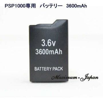 PSP1000専用交換、予備バッテリー3600mAh