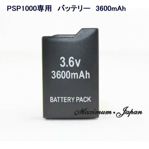 【メール便220円 10800円で送料無料】PSP1000専用 交換、予備バッテリーパック 3600mAh
