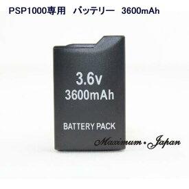 PSP1000専用 交換、予備バッテリーパック 3600mAh