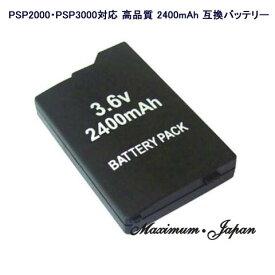 PSP2000・PSP3000対応 高品質 2400mAh 互換バッテリーパック