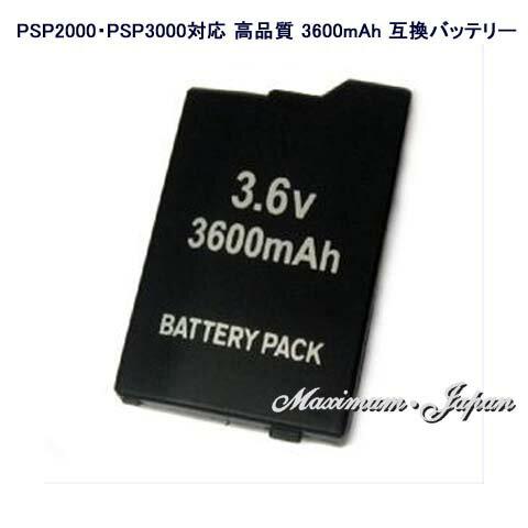 【ゆうメール】PSP2000・PSP3000対応 高品質 3600mAh 互換バッテリーパック