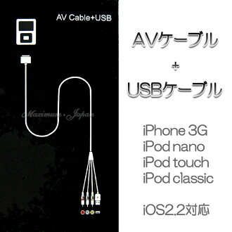 AV電纜+USB電纜iPhone 3G iPod nano iPod touch iPod classic iOS2.2對應