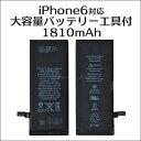 iPhone6対応 大容量 交換 バッテリー 1810mAh 電池工具付