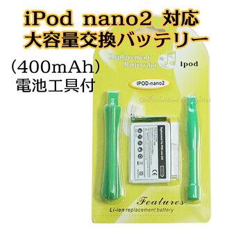 大容量的 iPod nano2 相容的更換電池 (400 mAh) 工具
