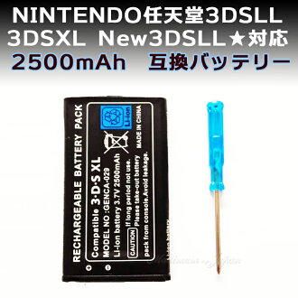 NINTENDO 3DSLL 3DSXL New3DSLL compatible compatible battery 2500 mAh