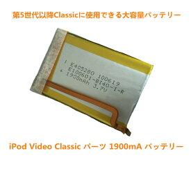 【メール便220円 10800円で送料無料】iPod Video Classic パーツ 1900mah 大容量バッテリー 高品質 工具付