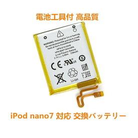 【メール便220円 10800円で送料無料】iPod nano7 第7世代 対応 交換 バッテリー 工具付 大容量(220mAh)