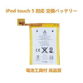 【メール便220円 10800円で送料無料】iPod touch5 対応 交換 バッテリー 工具付 3.8wh 1030mah