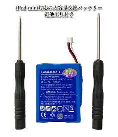 【メール便220円 10800円で送料無料】iPod mini対応の大容量交換バッテリー(550mAh) 大容量 充電池 修理交換キット付 高品質