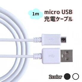 スマートフォン タブレット用 micro USB充電ケーブルホワイトA02074