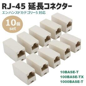 延長コネクター CAT5E LANケーブル RJ45 接続10個A02072