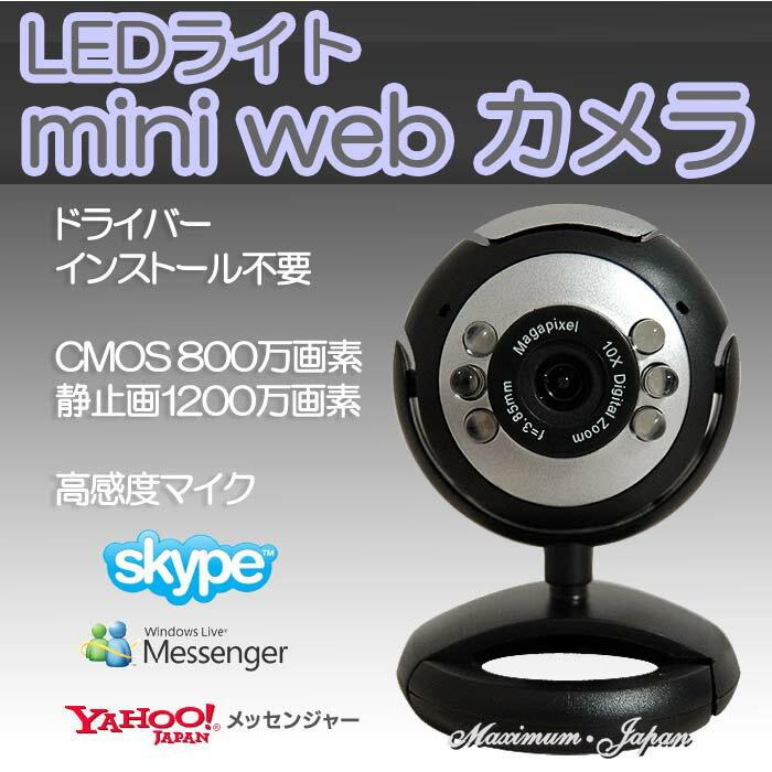 【送料510円★10800円で送料無料】LEDライト mini Webカメラ Skype などのビデオチャット対応 マイク内蔵