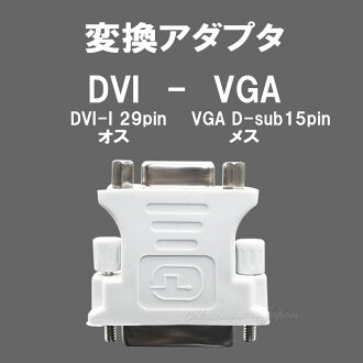 Conversion-to-VGA adapter