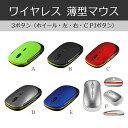 ワイヤレス マウス 薄型 光学式 3ボタン 6色