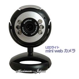 【在庫あり】【残りわずか】LEDライト mini Webカメラ マイク内蔵 Skypeなどのビデオチャット対応 ドライバーインストール不要
