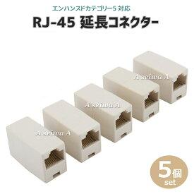 延長コネクター CAT5E LANケーブル RJ45 接続5個A02071