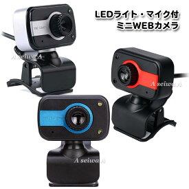 【在庫あり】WEBカメラ HD USB デスクトップ ノートパソコン web カメラ 内蔵マイク 回転式クリップ テレワーク 全3色