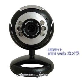 LEDライト mini Webカメラ マイク内蔵 Skypeなどのビデオチャット対応 ドライバーインストール不要