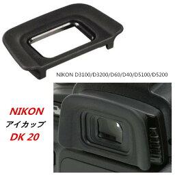 同Nikon DK-20可以互相交換的單反發現者配飾眼睛茶杯D70s、D70、D5200、D5100、D3200、D3100、D3000、D60、D50對應