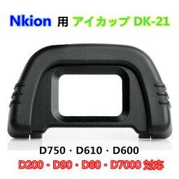 同Nikon DK-21可以互相交換的單反發現者配飾眼睛茶杯D750、D610、D600、D200、D90、D80、D7000對應