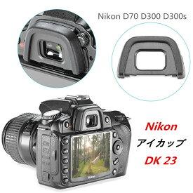Nikon DK-23 互換 一眼レフ ファインダーアクセサリー アイカップD300S・D300・D7200・D7100 対応
