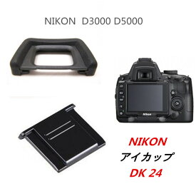 Nikon DK-24 互換 一眼レフ ファインダーアクセサリー アイカップ D3000 D5000 対応