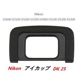 同Nikon DK-25可以互相交換的單反發現者配飾眼睛茶杯D5500 D5300 D3400 D3300對應