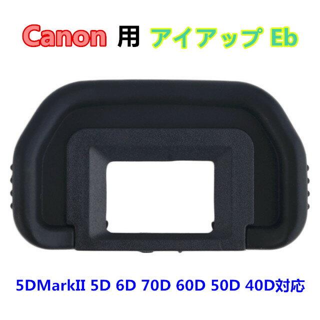 Canon アイカップ Eb 互換 一眼レフ ファインダーアクセサリー アイカップ5DMark2 5D 6D 70D 60D 60Da 50D 40D 対応