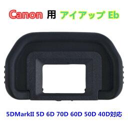 同Canon眼睛茶杯Eb可以互相交換的單反發現者配飾眼睛茶杯5DMark2 5D 6D 70D 60D 60Da 50D 40D對應