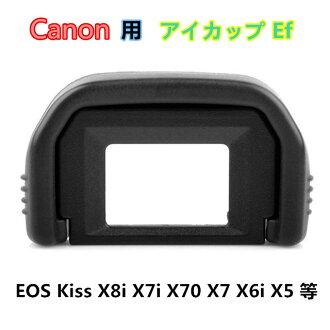Single-lens reflex camera finder accessories eye cup EOS 8000D EOS Kiss X8i X7i X70 X7 X6i X50 X5 N correspondence compatible with Canon eye cup Ef