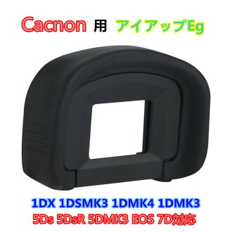 同Canon眼睛茶杯Eg可以互相交換的單反發現者配飾眼睛茶杯1DX 1DSMK3 1DMK4 1DMK3 5Ds 5DsR 5DMK3 EOS 7D對應