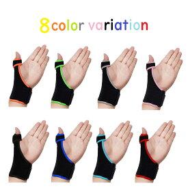 親指用 メッシュ サポーター ばね指 育児腱鞘炎 金属プレート フリーサイズ 左右兼用 全8色