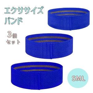 エクササイズバンド レジスタンスバンド 男女兼用 ブルー SML3個セット