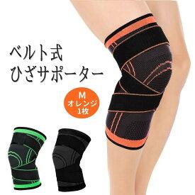 ベルト式 ひざサポーター 膝用 左右兼用 ダブルベルト 全3色 オレンジ M 1枚