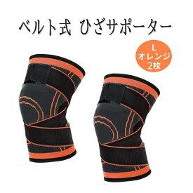 ベルト式 ひざサポーター 膝用 左右兼用 ダブルベルト 全3色 オレンジ L 2枚セット