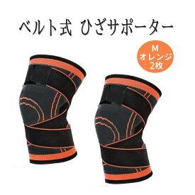 ベルト式 ひざサポーター 膝用 左右兼用 ダブルベルト 全3色 オレンジ M 2枚セット ポイント消化