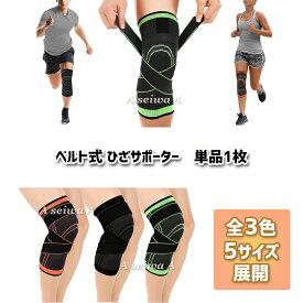 ベルト式 ひざサポーター 膝用 左右兼用 ダブルベルト 全3色 単品1枚