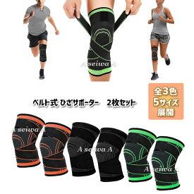 ベルト式 ひざサポーター 膝用 左右兼用 ダブルベルト 全3色 2枚セット