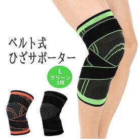 ベルト式 ひざサポーター 膝用 左右兼用 ダブルベルト 全3色 グリーン L 1枚 ポイント消化