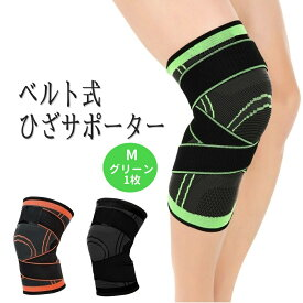 ベルト式 ひざサポーター 膝用 左右兼用 ダブルベルト 全3色 グリーン M 1枚