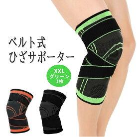 ベルト式 ひざサポーター 膝用 左右兼用 ダブルベルト 全3色 グリーン XXL 1枚 ポイント消化