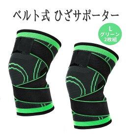 ベルト式 ひざサポーター 膝用 左右兼用 ダブルベルト 全3色 グリーン L 2枚セット