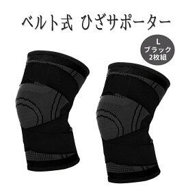 ベルト式 ひざサポーター 膝用 左右兼用 ダブルベルト 全3色 ブラック L 2枚セット