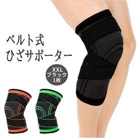 ベルト式 ひざサポーター 膝用 左右兼用 ダブルベルト 全3色 ブラック XXL 1枚