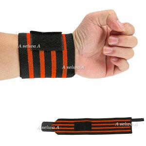 リストラップ 手首用 バンテージ サポーター マジックテープ付き 左右兼用 1個 カラー4本オレンジ