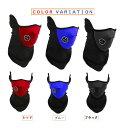 フェイスマスク 自転車 バイク ネックウォーマー 防寒 防風 (A01007〜A01009)