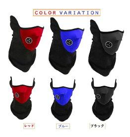 フェイスマスク 自転車 バイク ネックウォーマー 防寒 防風 A01007〜A01009