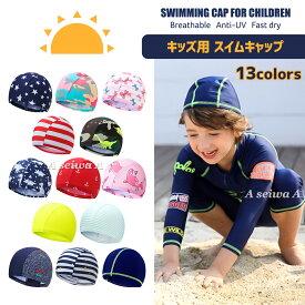 スイムキャップ キッズ スイミング 水泳 帽子 キャップ ベビー 男の子 女の子 ユニセックス UVカット プール 全13柄 ポイント消化